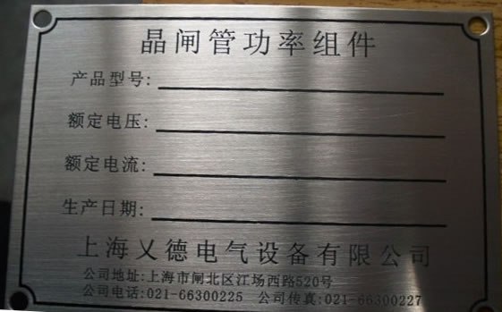 不锈钢腐蚀牌制作_不锈钢腐蚀标牌的制作工艺